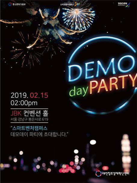 대전창조경제혁신센터, 15일 스마트벤처캠퍼스 졸업기업 데모데이 개최