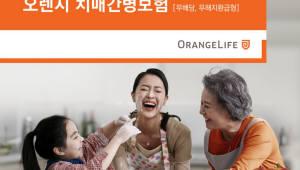 오렌지라이프, '오렌지 치매간병보험' 출시