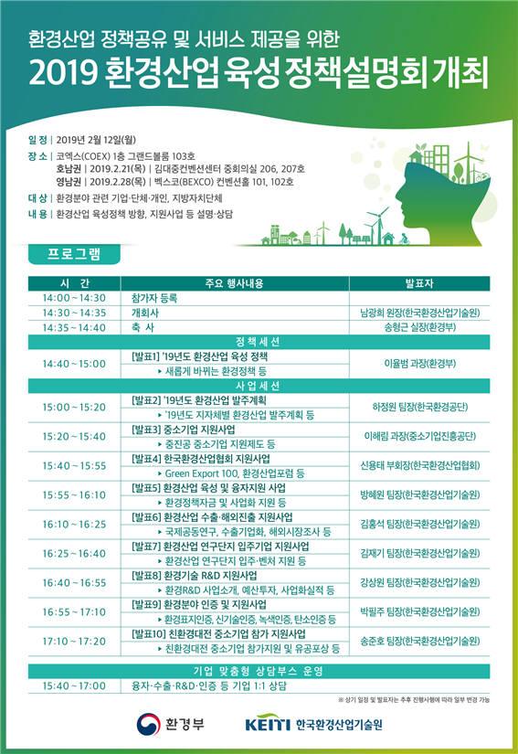 2019 환경산업 육성 정책설명회 포스터. [자료:한국환경산업기술원]