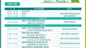 환경산업기술원, 12일부터 2019년 환경산업 육성 정책설명회 개최