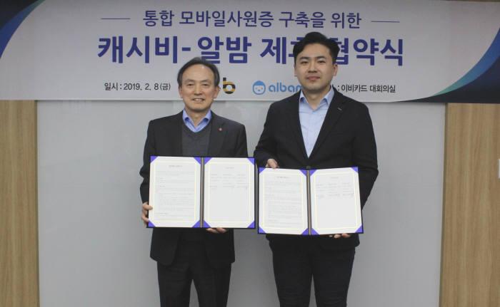 이근재 이비카드 대표(왼쪽)과 김진용 푸른밤 대표.