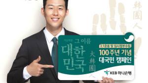 하나은행, 임시정부수립 100주년 기념 대국민 캠페인 실시