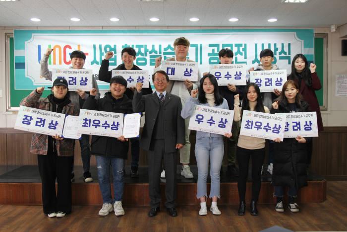 광주대 LINC+ 육성사업단은 지난 8일 백인관에서 LINC+사업 현장실습 수기 공모전 시상식을 개최했다.