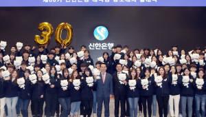 신한銀, 제30기 대학생 홍보대사 발대식 개최