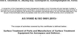 테크트랜스, AS9100 인증 획득...항공우주산업 진출 탄력 받을 듯.