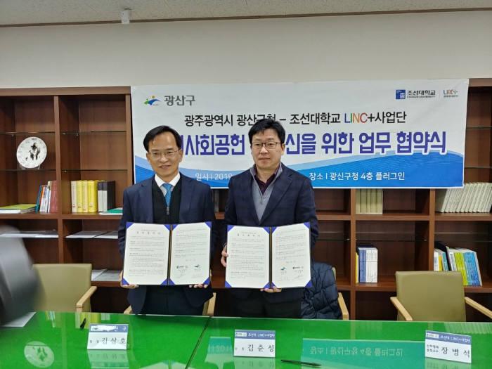 김춘성 조선대 LINC+사업단장(왼쪽)은 11일 김삼호 광주 광산구청장과 지역사회공헌 및 혁신을 위한 업무협약을 체결했다.