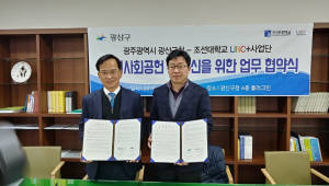 조선대 LINC+사업단-광주 광산구청, 지역사회공헌 업무협약