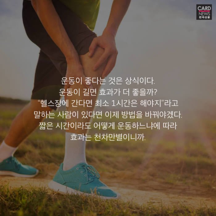 [카드뉴스]운동, 짧고 굵게 해라?