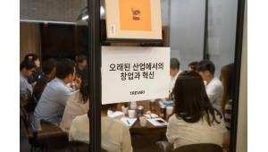 소프트뱅크벤처스, 독서 커뮤니티 '트레바리' 50억원 공동투자