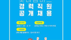 롯데멤버스, 상반기 경력직 공개 채용...17일까지
