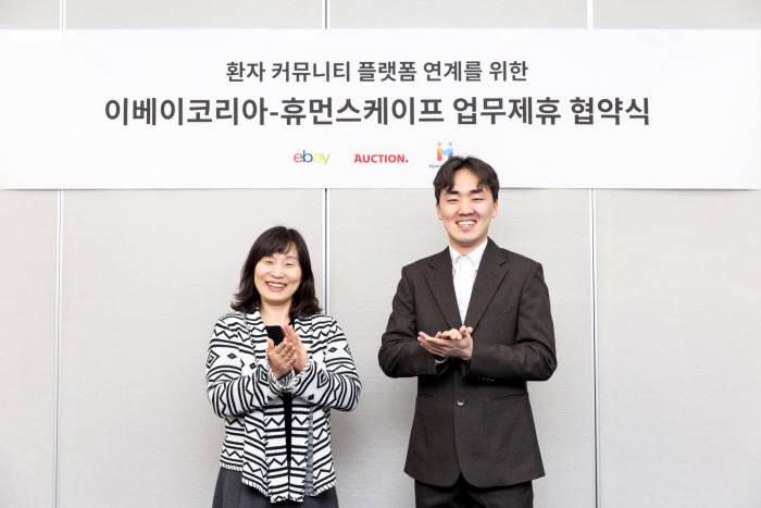 홍윤희 이베이코리아 이사(왼쪽)와 장민후 휴먼스케이프 장민후 대표.