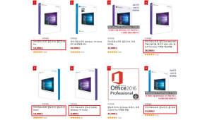 오픈마켓에서 윈도10 불법 유통...20만원대가 4800원에 구매?