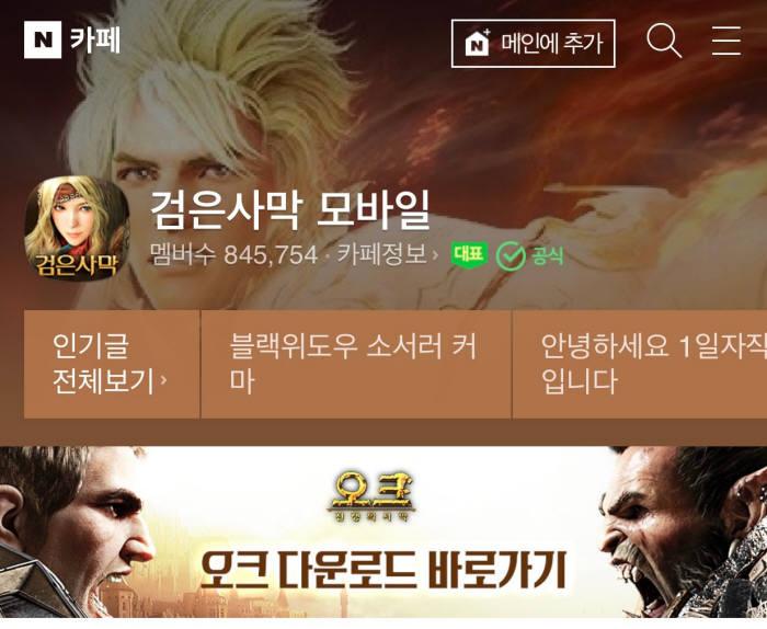 검은사막 모바일 네이버 공식카페에 노출되고 있는 타사 게임