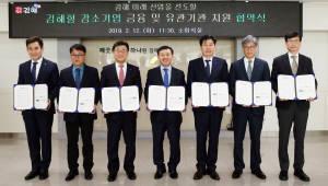 BNK경남銀, 도내 5개기관·김해시와 강소기업 육성 '맞손'