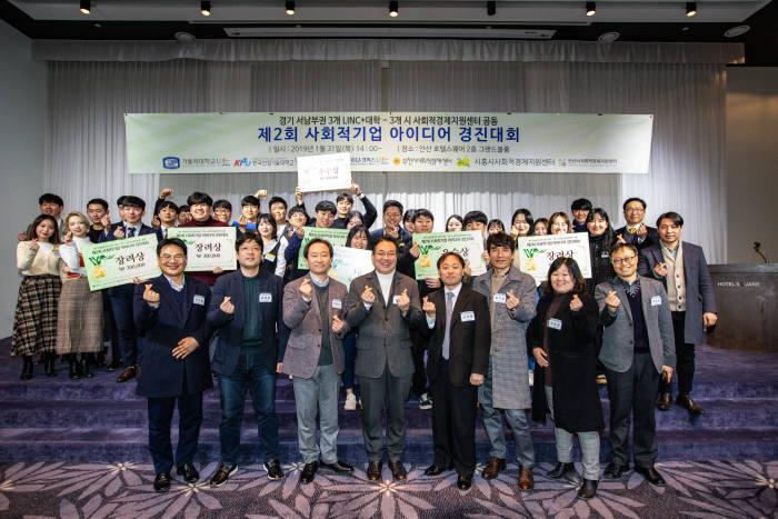 지난 달 31일, 제 2회 2019 사회적 기업 아이디어 경진대회에 참여한 학생들과 관계자가 기념사진를 찍고 있다.