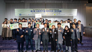 한국산업기술대, 경기 서남부지역 2019 사회적기업 아이디어 경진대회 개최