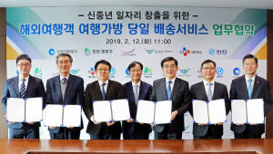 CJ대한통운, '해외여행객 캐리어 배송 서비스'로 일자리 창출