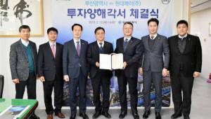 현대페이, 부산시와 핀테크 산업 활성화 협약