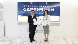 한국TV홈쇼핑협회, 피부과학연구원과 업무협약