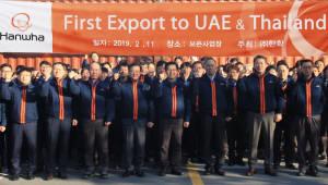 한화, UAE·태국에 산업용 화약 수출…중동·동남아 시장 공략