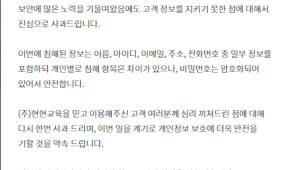 {htmlspecialchars(스카이에듀, 회원 개인정보 유출...