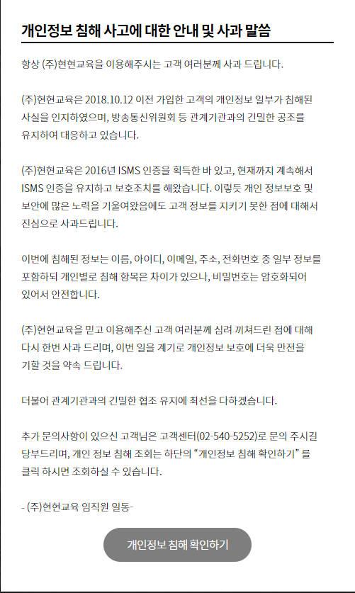"""스카이에듀, 회원 개인정보 유출...""""관계기관과 공조 대응"""""""