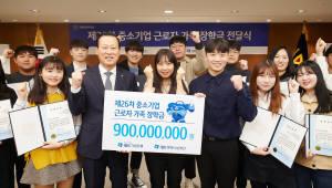 IBK기업銀, 중소기업 근로자 가족에게 장학금 9억원 전달