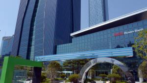 BNK부산銀, 착한기업에 투자하는 'ESG 성장 리더스 펀드' 판매