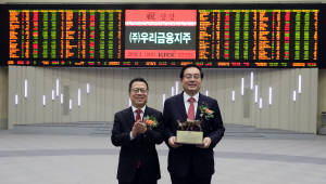 우리금융지주, 한국거래소에 신규 상장