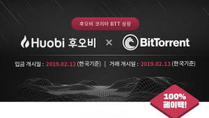 후오비 코리아, '비트토렌트 토큰(BTT)' 상장 기념 페이백