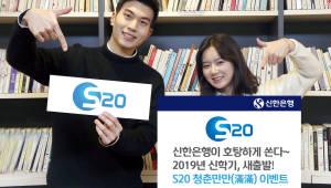 신한은행, S20 청춘만만 이벤트