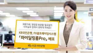 KB국민은행, FX홈트레이딩시스템 개선