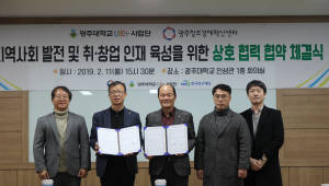 광주대 LINC+사업단-광주창조경제혁신센터, 취·창업 인재 육성 MOU