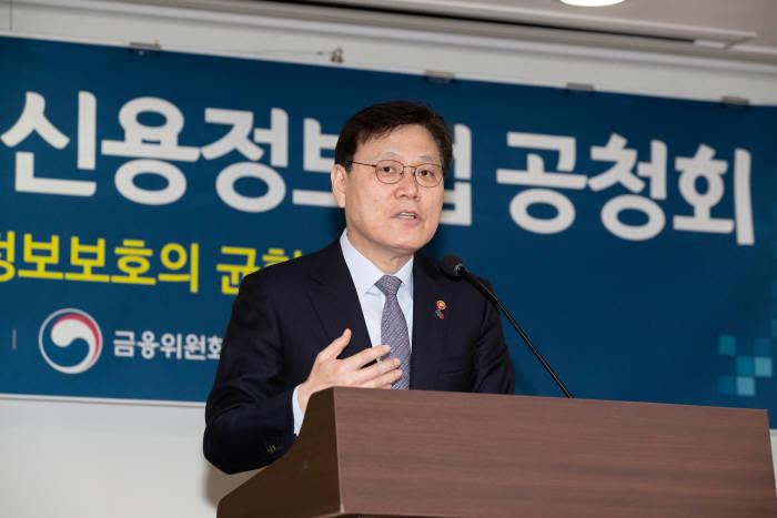 최종구 금융위원장이 13일 서울 여의도 국회의원회관에서 열린 신용정보법 입법공청회에서 축사를 하고 있다.