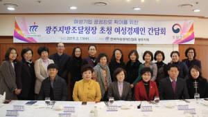 광주지방조달청, 광주지역 여성 경제인들과 간담회