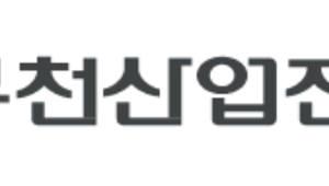 부천산업진흥재단, 상임이사(산업진흥본부장 겸직) 공모