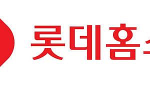 롯데홈쇼핑, '유엔글로벌콤팩트' 가입...사회적 책임 강화