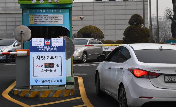 미세먼지 비상저감조치로 2부제를 시행한 서울시 교육청.