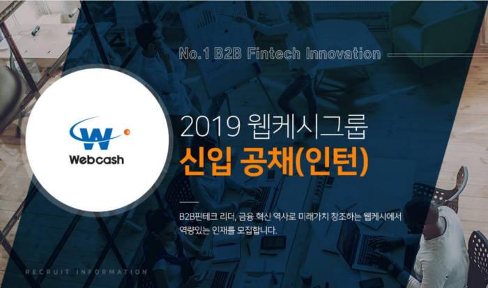 웹케시그룹, 20일까지 신입사원 공채 실시
