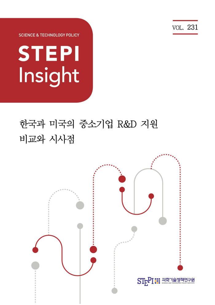 STEPI Insight 제231호 표지