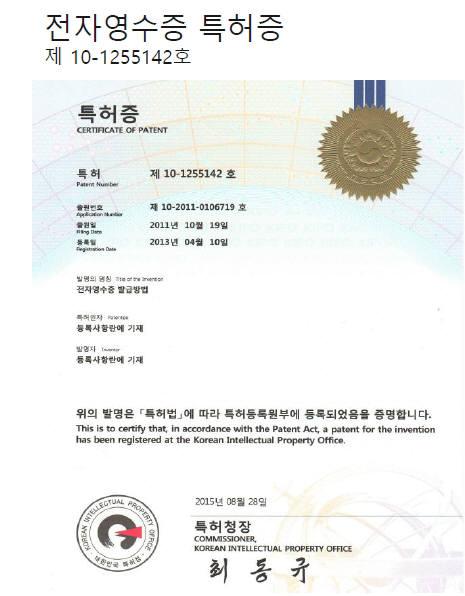 더리얼마케팅이 출원한 전자영수증 특허증