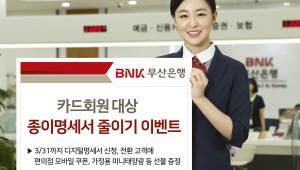 '친환경' 선언한 BNK부산銀, 종이명세서 줄이기 이벤트