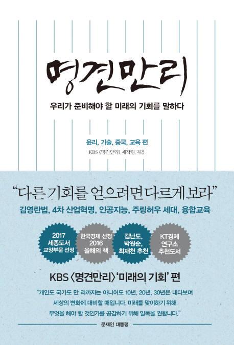[대한민국 희망프로젝트]<600>중국 디스플레이 기술