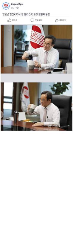 김범년 한전KPS 사장 플라스틱 프리 챌린지 캠페인 동참