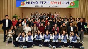 농협은행 스포츠단 정구팀 창단 60주년 기념행사 개최