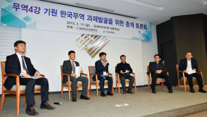 무협-무역상무학회, 무역 4강 달성 산학토론회 개최