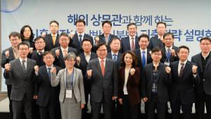KOTRA, 30개국 해외 상무관과 함께 '수출 10% 더하기' 총력 지원