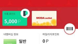 SK플래닛, 시럽월렛 기반 모다아울렛 CRM·멤버십 구축
