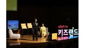 {htmlspecialchars(KT, '올레tv 키즈랜드 토크콘서트' 서울 편 성공 개최)}