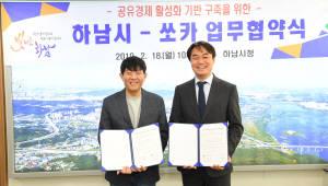 하남시-쏘카, 공유차량 활성화 위한 MOU체결…전국최초 관용차에 카셰어링 도입
